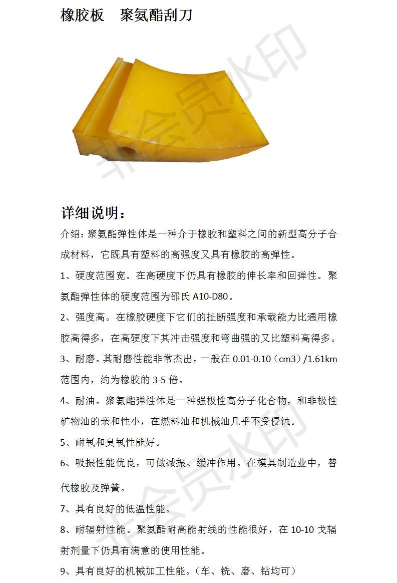 橡胶板聚氨酯刮刀详细说明.jpg